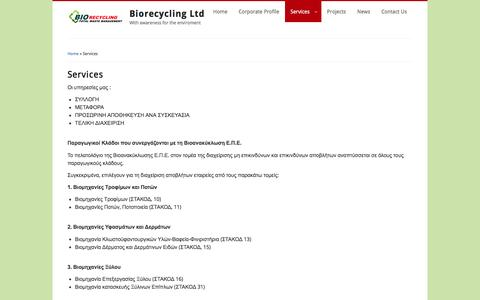 Screenshot of Services Page biorecycling.gr - Services | Biorecycling Ltd - captured Feb. 7, 2016