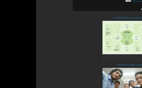 Screenshot of Blog iranea.com - بلاگ   کانون کارآفرینی ایران - captured Feb. 5, 2016