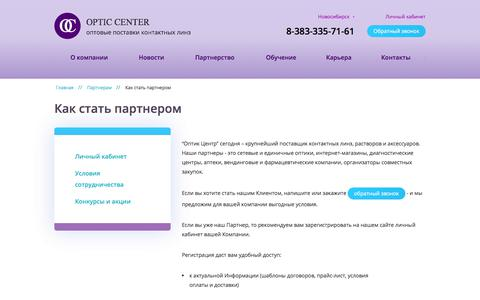 Screenshot of Signup Page opticcenter.ru - Как стать партнером - captured Sept. 20, 2018