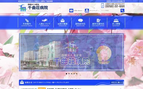 Screenshot of Home Page tikumaso.jp - 医療法人 友愛会 千曲荘病院 - captured Oct. 28, 2018