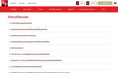 Screenshot of FAQ Page snpfood.com - S&P E-commerce - captured Nov. 8, 2018
