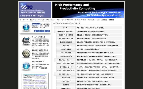 Screenshot of Site Map Page sstc.co.jp - 繧オ繧、繝医�槭ャ繝� | SSTC ONLINE - captured Nov. 19, 2016