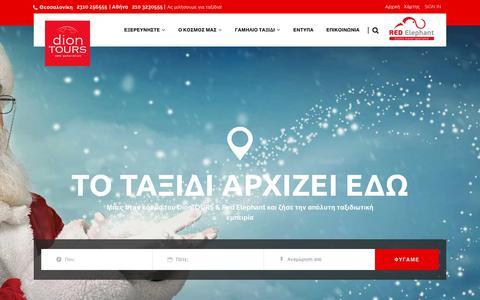 Screenshot of Home Page diontours.gr - Ταξιδιωτικό Γραφείο στη Θεσσαλονίκη - dionTOURS | Το ταξίδι αρχίζει εδώ - captured Nov. 13, 2018