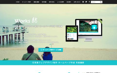 Screenshot of Home Page works-yui.com - 石垣島ホームページ制作・WEBデザイン Works結 - captured Oct. 1, 2018