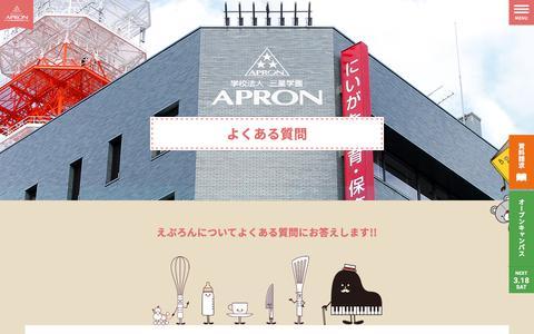 Screenshot of FAQ Page apron.ac.jp - よくある質問 - にいがた食育・保育専門学校えぷろん|シェフ・パティシエとなる夢を実現します - captured March 16, 2017