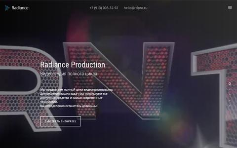 Screenshot of Home Page rdpro.ru - Видео�туди� Radiance �ово�ибир�к - captured Dec. 2, 2016