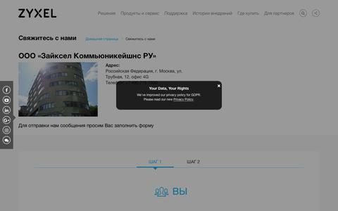 Screenshot of Contact Page zyxel.com - Свяжитесь с нами   Zyxel - captured Sept. 22, 2018