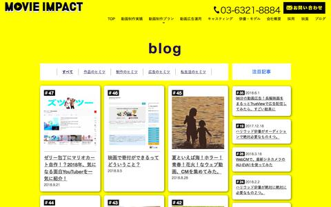 Screenshot of Blog movieimpact.net - ブログ/Movie Impact - captured Sept. 22, 2018