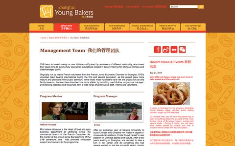 Screenshot of Team Page shanghaiyoungbakers.com - Our Team  我们的团队 - Shanghai Young Bakers - captured Oct. 7, 2014