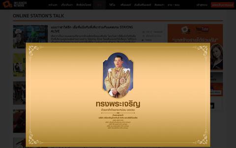 Screenshot of Press Page online-station.net - ข่าวแคสเตอร์ - OS Influencer Network : No. 1 Influencer Network in Thailand - captured June 30, 2017