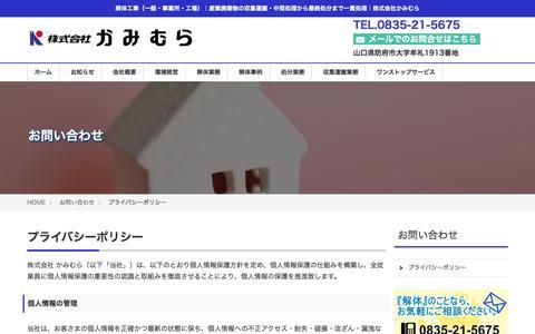 Screenshot of Privacy Page eco-kamimura.co.jp - プライバシーポリシー | お問い合わせ | 株式会社かみむら - captured Jan. 22, 2017