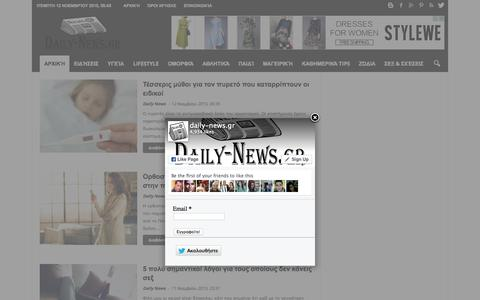 Screenshot of Home Page daily-news.gr - Daily News - Η Καθημερινή σας ενημέρωση - dailynews.gr - captured Nov. 11, 2015