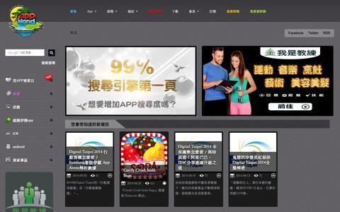 Screenshot of Home Page app-island.com - ==最專業、最眾多的 app 介紹、討論網站, app review== - captured Sept. 19, 2014
