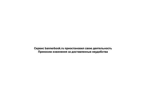 Screenshot of Home Page bannerbook.ru - Banner Book - captured Dec. 16, 2018