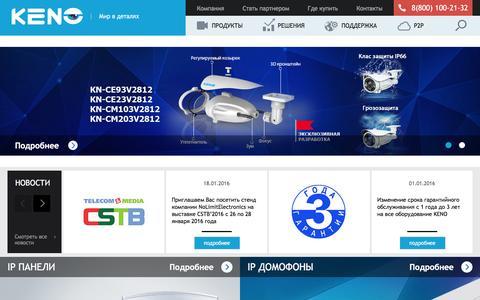 Screenshot of Home Page keno-cctv.ru - Keno - Главная - captured Feb. 12, 2016