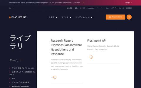 Screenshot of Case Studies Page flashpoint-intel.com - Flashpoint - Use Cases (Japanese) - captured Nov. 12, 2019