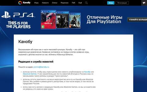 Screenshot of Contact Page kanobu.ru - Контакты Kanobu Network  | Канобу - captured Sept. 16, 2014