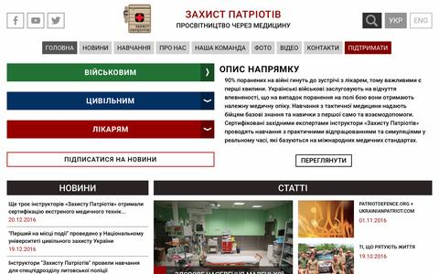 Screenshot of Home Page patriotdefence.org - Тренінги, Тактична Медицина - Захист Патріотів - captured Jan. 24, 2017