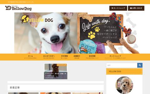 Screenshot of Home Page yellow-dog.jp - YELLOW DOG(イエロードッグ) - captured Oct. 1, 2018
