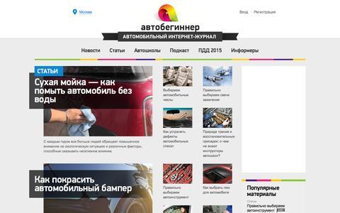 Screenshot of Home Page avtobeginner.ru - Отзывы, адреса и телефоны автошкол, автомобильные новости и статьи, форум - Автобегиннер, автомобильный интернет-журнал - captured Nov. 22, 2015