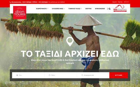 Screenshot of Home Page diontours.gr - Ταξιδιωτικό Γραφείο στη Θεσσαλονίκη - dionTOURS | Το ταξίδι αρχίζει εδώ - captured Oct. 7, 2018