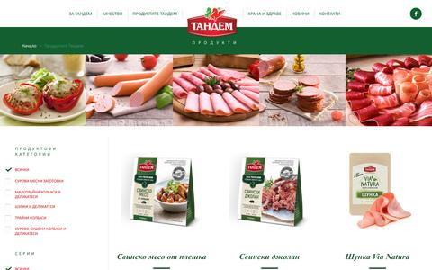 Screenshot of Products Page tandem.bg - Продукти | Tandem - captured Oct. 18, 2018