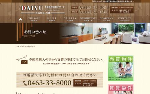 Screenshot of Contact Page daiyu-group.com - お問い合わせ|平塚の不動産や賃貸は株式会社大雄 - captured May 29, 2016