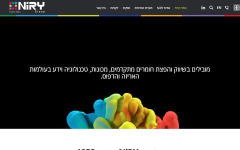 Screenshot of Home Page niry-group.com - Niry Group - מובילים בשיווק והפצת חומרים מתקדמים, מכונות, טכנולוגיה וידע בעולמות האריזות והדפוס. - captured Oct. 20, 2018
