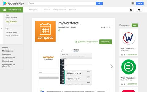 Приложения в Google Play – myWorkforce