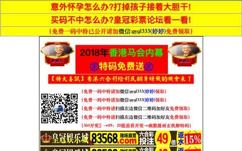 Screenshot of Press Page attlines.com - 新闻中心_2018香港历史开奖结果|2018年历史开奖记录|444234金明世家|35图库大全正版资料 - captured Oct. 24, 2018