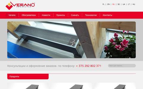 Screenshot of Home Page verano-konwektor.ru - Verano - Verano konwektor - captured Jan. 23, 2017