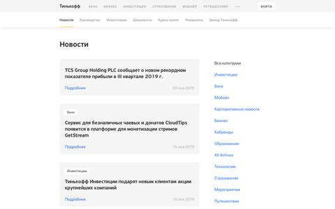 Screenshot of Press Page tinkoff.ru - Новости - captured Nov. 20, 2019