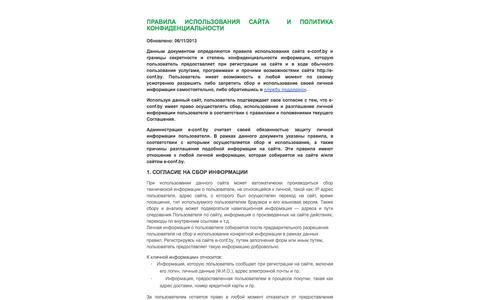 Screenshot of Privacy Page e-conf.by - e-Commerce Belarus 2013 - Политика конфиденциальности - captured Oct. 3, 2014