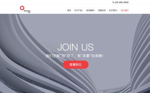 Screenshot of Signup Page qooco.cn - 巧口英语(Qooco) - captured July 6, 2018