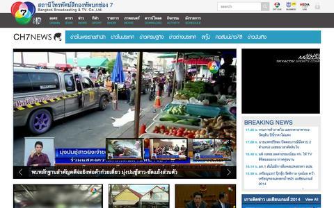 Screenshot of Press Page ch7.com - ข่าวช่อง7สี : ข่าวด่วน ข่าววันนี้ คลิปข่าวช่อง7 ข่าวบันเทิง ข่าวกีฬา ข่าวดารา ข่าวการเมือง - captured Sept. 19, 2014