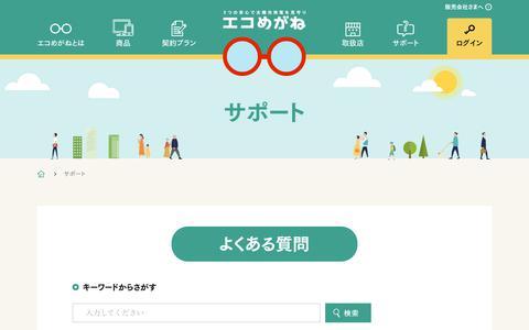 Screenshot of Support Page eco-megane.jp - サポート | 太陽光発電を遠隔監視するエコめがね - captured Sept. 22, 2018