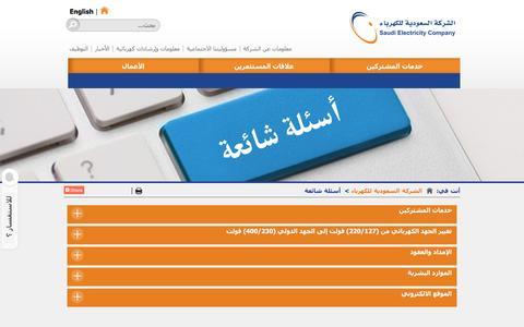 Screenshot of FAQ Page se.com.sa - الشركة السعودية للكهرباء - captured Aug. 22, 2016