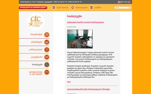 Screenshot of Press Page ctc.org.ge - სიახლეები | CTC - captured Oct. 2, 2014