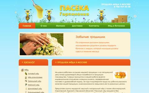 Screenshot of Home Page pasecka.ru - Купить мёд в Москве по доступным ценам, лучшие сорта мёда высокого качества - пасека Горпиненко - captured Oct. 6, 2015