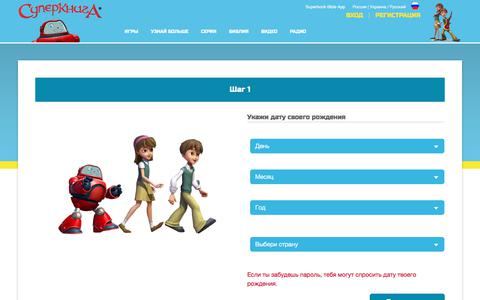 Screenshot of Signup Page cbn.com - Суперкнига - Регистрация - captured July 2, 2017