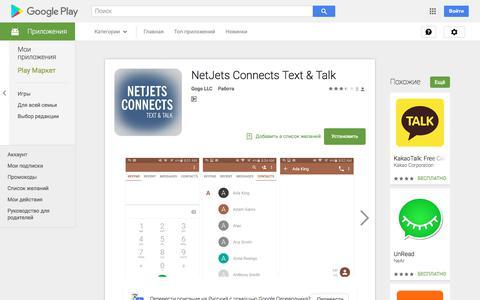 Приложения в Google Play– NetJets Connects Text & Talk