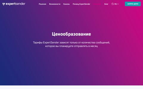 Screenshot of Pricing Page expertsender.ru - Прайс - ExpertSender Marketing Hub - captured Nov. 11, 2018