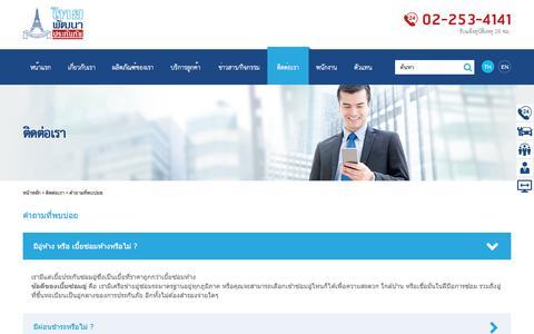Screenshot of FAQ Page thaipat.co.th - บริษัท ไทยพัฒนาประกันภัย จำกัด (มหาชน) Thai Pattana Insurance PCL. - คำถามที่พบบ่อย - captured Jan. 26, 2018