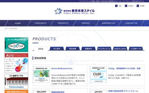 Screenshot of Products Page tokyofuturestyle.com - 感染症関連|株式会社東京未来スタイル - captured Nov. 16, 2018