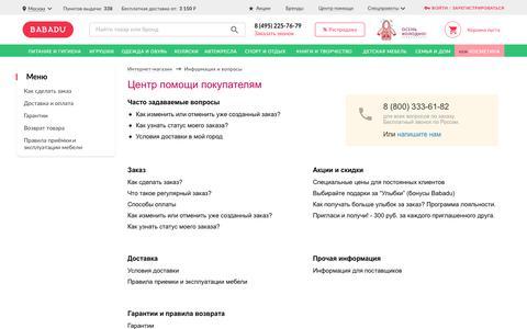Screenshot of FAQ Page babadu.ru - Информация и вопросы - captured Oct. 29, 2017