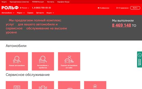 Screenshot of Services Page rolf.ru - Услуги - captured Jan. 16, 2017