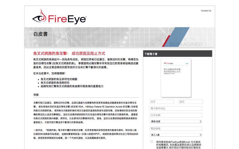 FireEye, Inc. | Spear Phishing Attacks