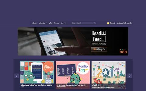 Screenshot of Home Page pantip.com - Pantip - Learn, Share & Fun - captured Jan. 2, 2017