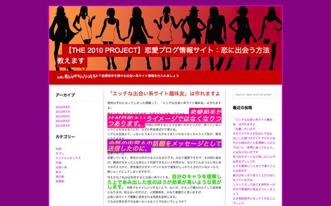 Screenshot of Home Page the2010project.com - 【The 2010 Project】恋愛ブログ情報サイト:恋に出会う方法教えます - captured Sept. 30, 2014