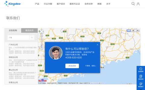 Screenshot of Contact Page kingdee.com - 联系当地金蝶-金蝶产品问题咨询、建议、反馈 - 金蝶官网 - captured Aug. 22, 2019